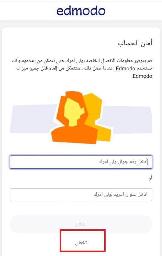 خطوات تسجيل الطالب على المنصة الالكترونية go.edmodo.com