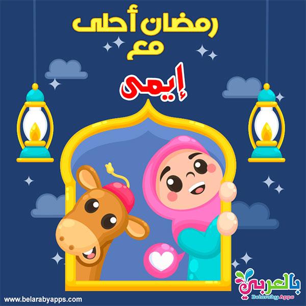 رمضان احلى مع كريم إيمي