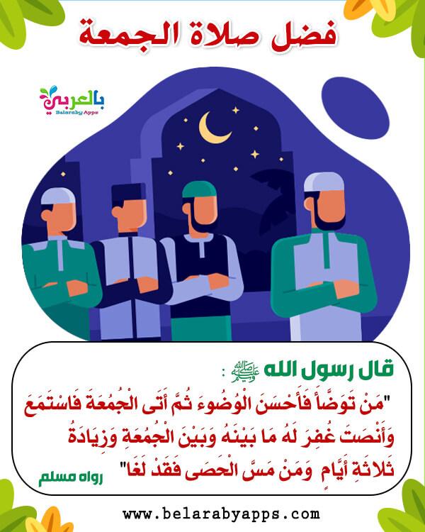 صور فضل صلاة الجمعة ويوم الجمعة
