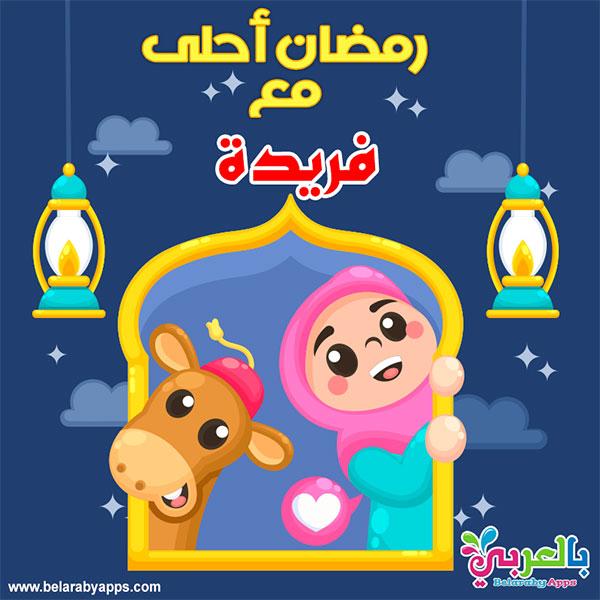 بطاقة رمضان احلى مع فريدة