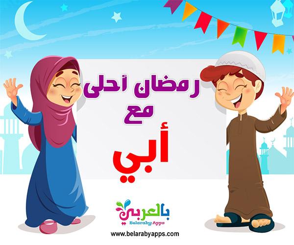 رمضان احلى مع ابي