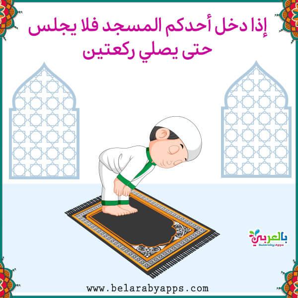 بطاقات ادب المساجد للاطفال