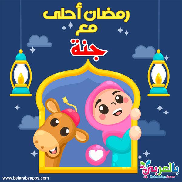 صور رمضان أحلى مع اسمك - رمضان احلى مع جنة