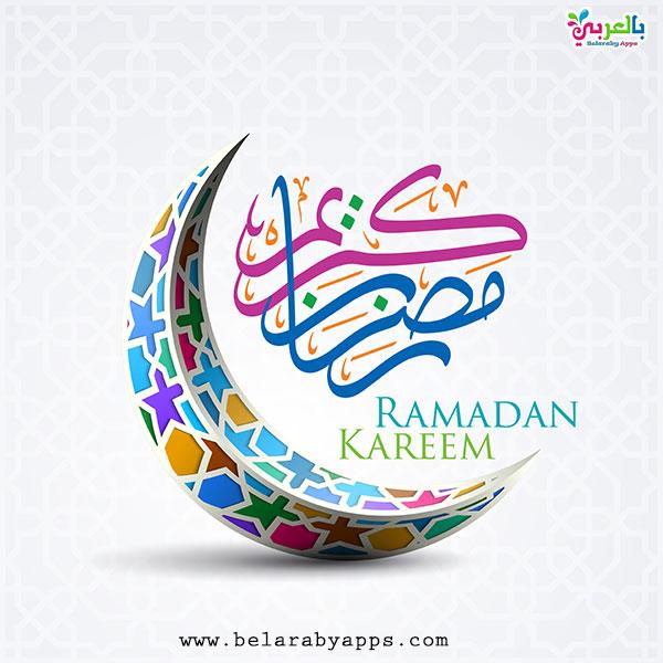 أجمل تهنئة بمناسبة شهر رمضان 2020