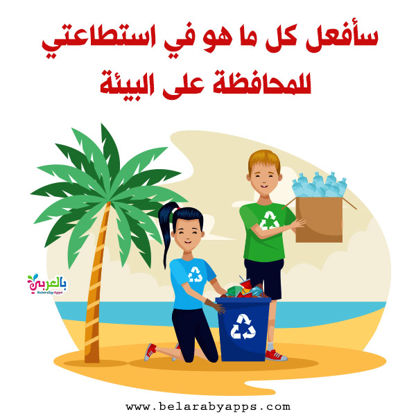عبارات ارشادية عن المحافظة على البيئة