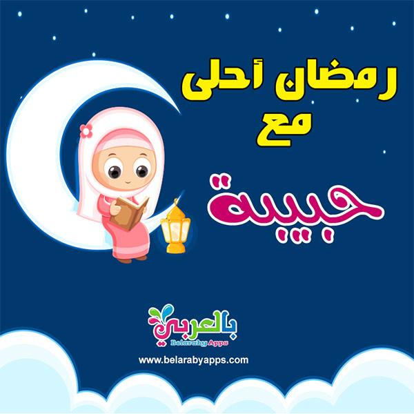 رمضان احلى مع حبيبية