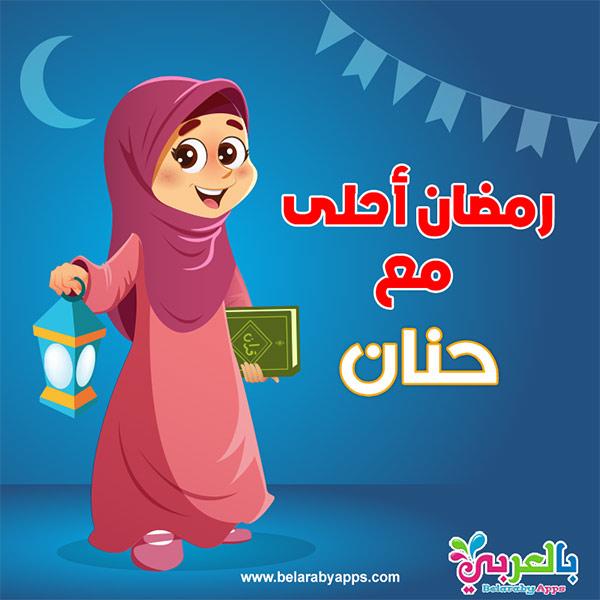 رمضان أحلى مع حنان