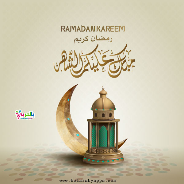 رسائل تهنئة رمضان 1441