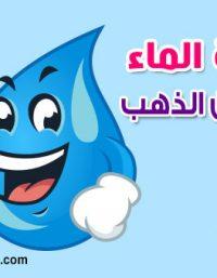 لافتات عن ترشيد استهلاك الماء