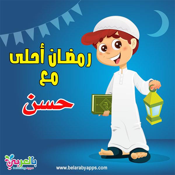 رمضان أحلى مع حسن