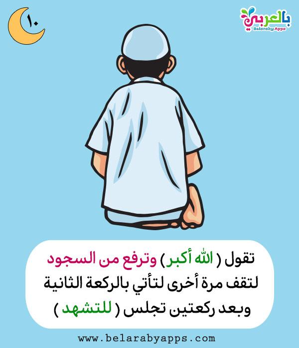 وسيلة تعليمية عن الصلاة للاطفال