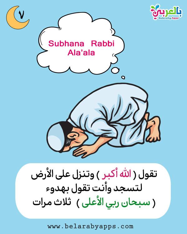 Teach Kids Salah (Prayer)
