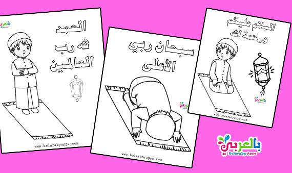 بطاقات تلوين للاطفال عن الصلاة , رسومات عن الصلاة للتلوين