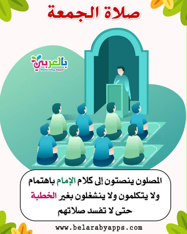 آداب صلاة الجمعة بالصور