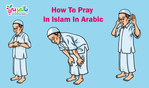 Prayers For Children .. How To Pray In Islam In Arabic