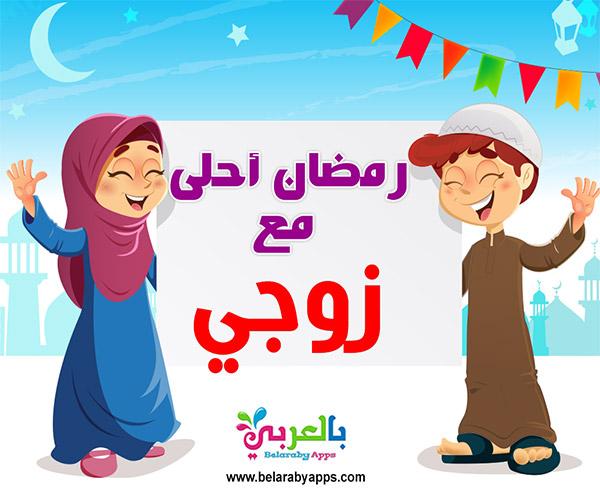 رمضان أحلى مع زوجي