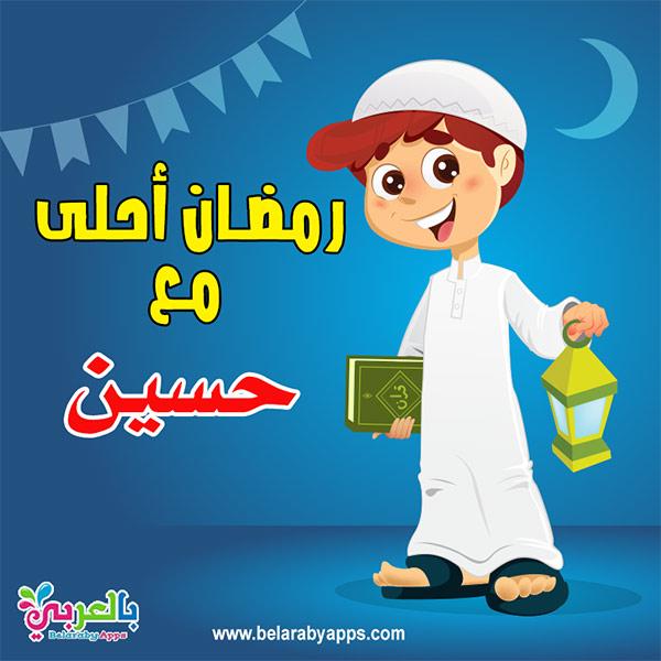 رمضان أحلى مع حسين - صور رمضان ٢٠٢٠