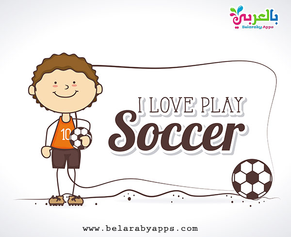 لافتات عن الرياضة للاطفال بالانجليزي