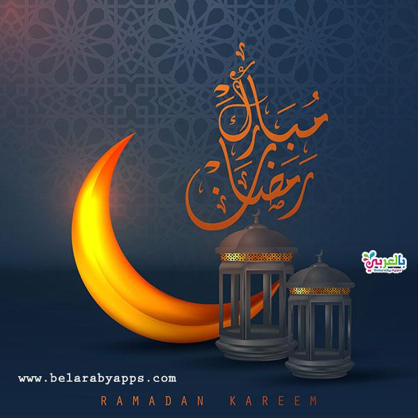 صور دينيه عن رمضان