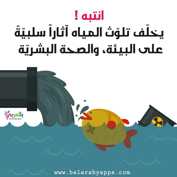 صور رسومات عن تلوث البيئة