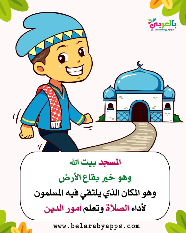 بطاقة المسجد بيت الله