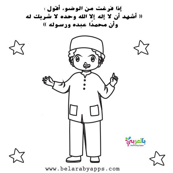 أوراق عمل لتعليم آداب الوضوء للأطفال