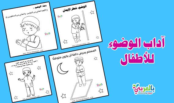 بطاقات آداب الوضوء للأطفال للتلوين - الطفل المسلم