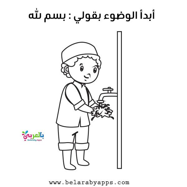سلوكيات الطفل المسلم