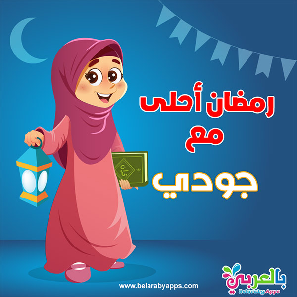 رمضان أحلى مع جودي