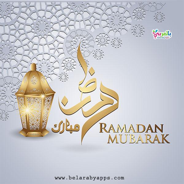 صور خلفيات رمضانية 2020 - 1441