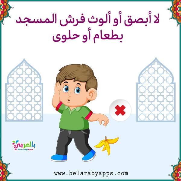 أدب دخول الأطفال المسجد