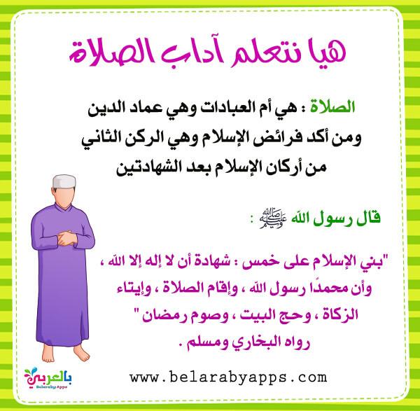 آداب الصلاة للاطفال بالصور .. بطاقات للطفل المسلم