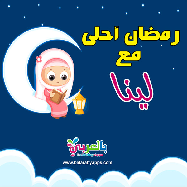رمضان احلى مع لينا