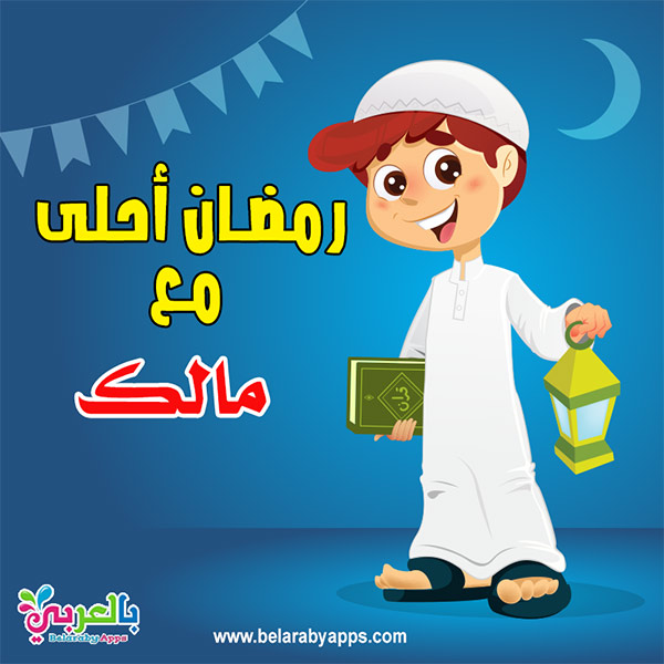 رمضان أحلى مع مالك