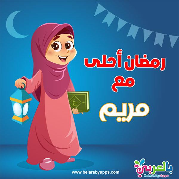 رمضان أحلى مع مريم - صور رمضان ٢٠٢٠
