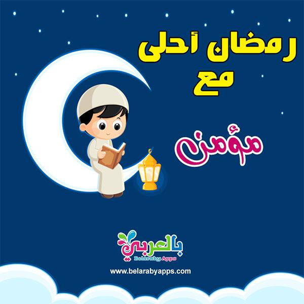 رمضان احلى مع مؤمن