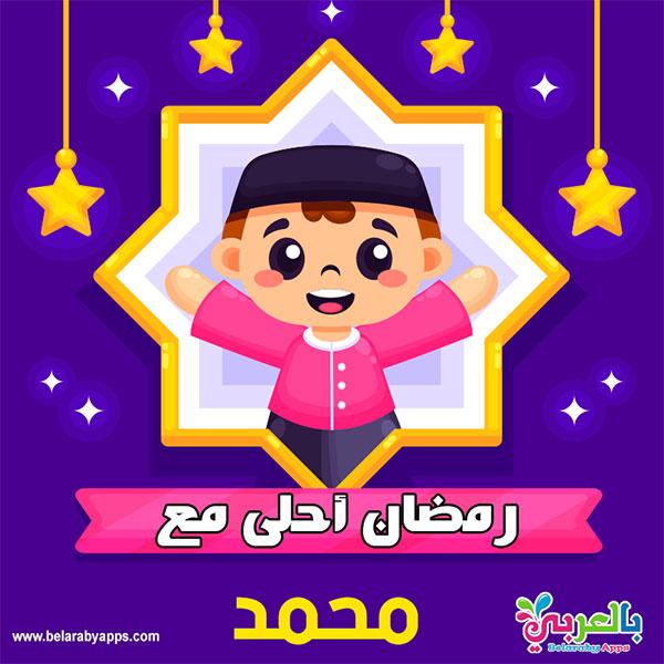 رمضان أحلى مع محمد