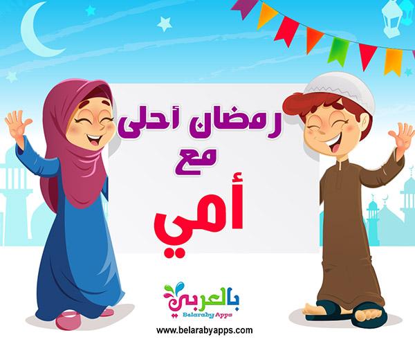 صور رمضان احلى مع عائلتي ٢٠٢٠ :: جميلة وجديدة