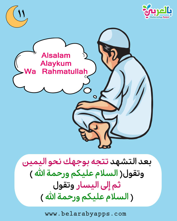 Teach a child to pray in Islam - Prayers for children