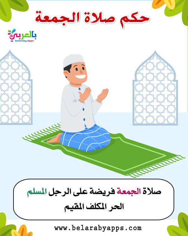 بطاقة حكم صلاة الجمعة