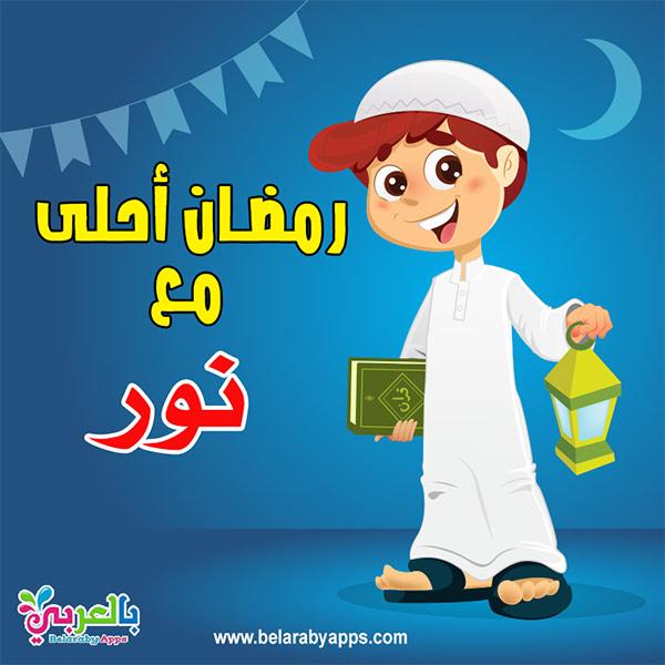 رمضان احلى مع نور - صور رمضان ٢٠٢٠