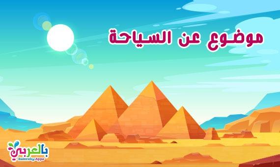 موضوع عن السياحة .. بحث عن السياحة في مصر