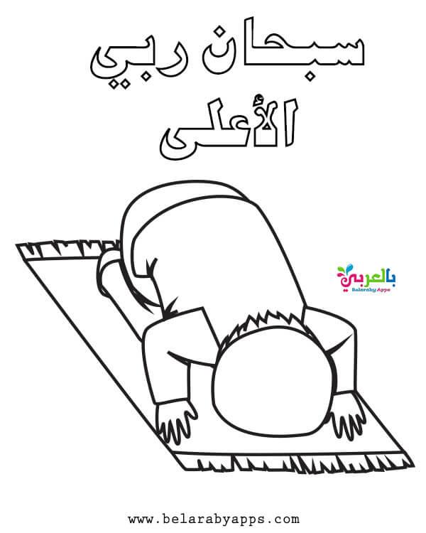 بطاقات التلوين للطفل المسلم - muslim praying coloring pages