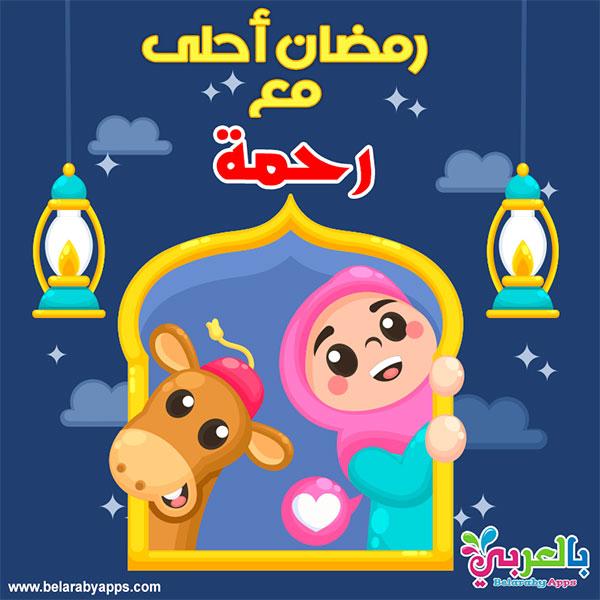 رمضان احلى مع رحمة