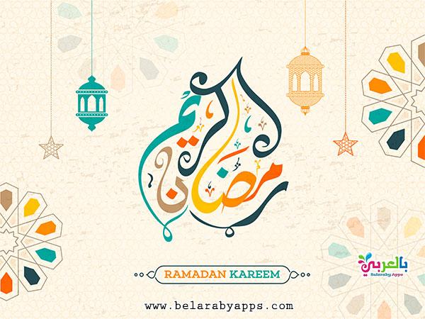 بطاقة تهنئة بمناسبة شهر رمضان 2021 - صور رمضان كريم