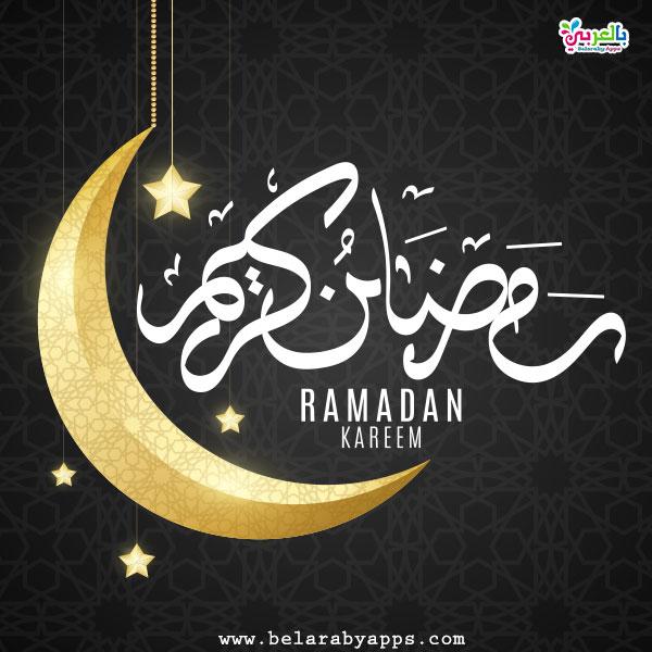 خلفيات رمضان جديدة 2020