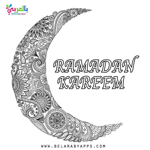 صور تلوين هلال رمضان 2020 - Ramadan lantern coloring pages printable