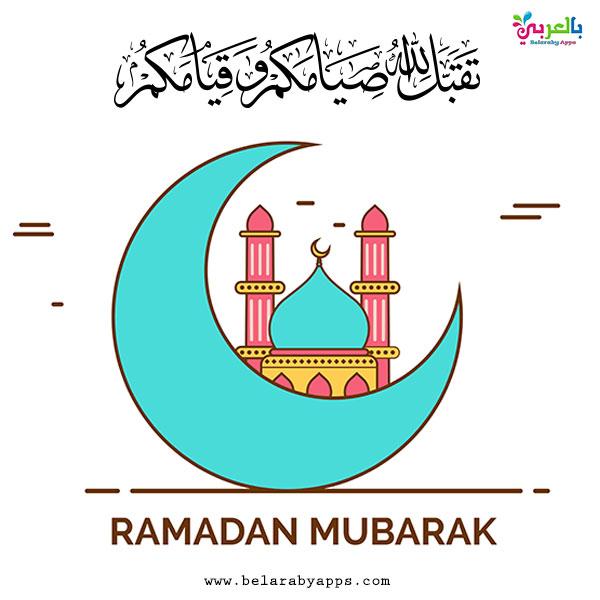 بطاقةتهنئة رمضان