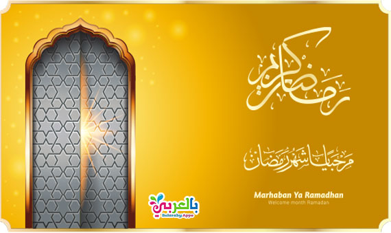 خلفيات رمضان 2020 - أجمل تهنئة بمناسبة شهر رمضان