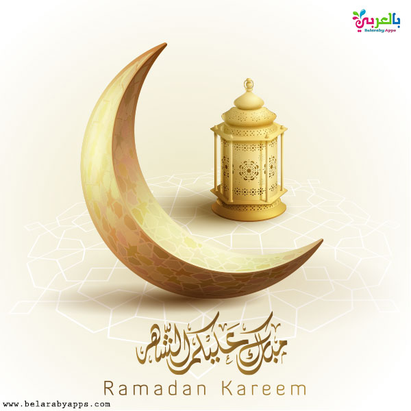 صور رمضان 2020